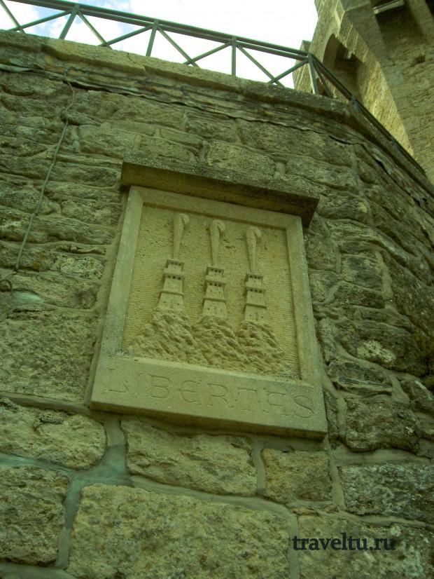 Свободная Республика Сан-Марино. Сан Марино. Герб Свобода-001