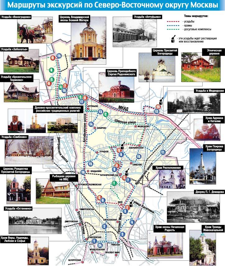 Где можно отдохнуть в Москве. СВАО Карта Экскурсий