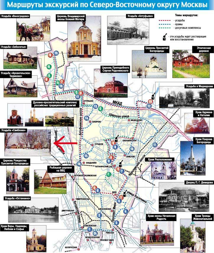 План экскурсионных прогулок СВАО г. Москва