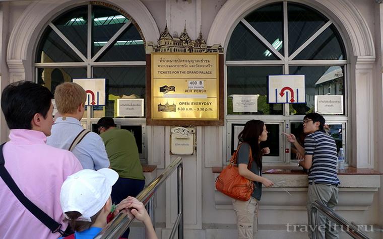 Королевский Дворец в Бангкоке и храм Изумрудного Будды.Кассы