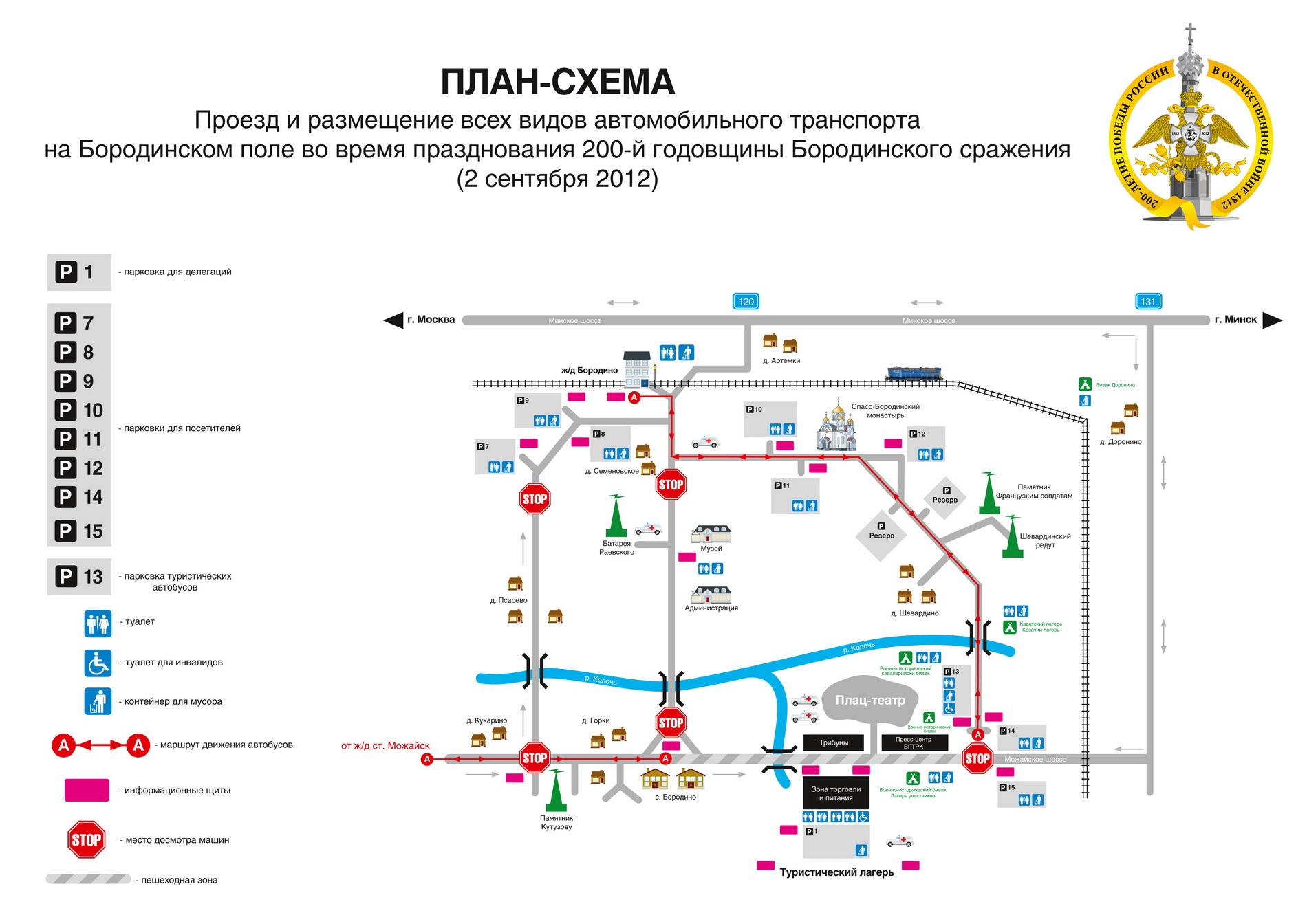 Бородинское сражение 2012. Схема парковочных мест