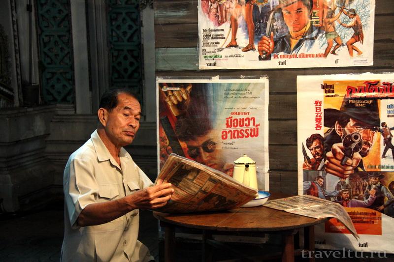 Тайские танцы.Мужчина в баре