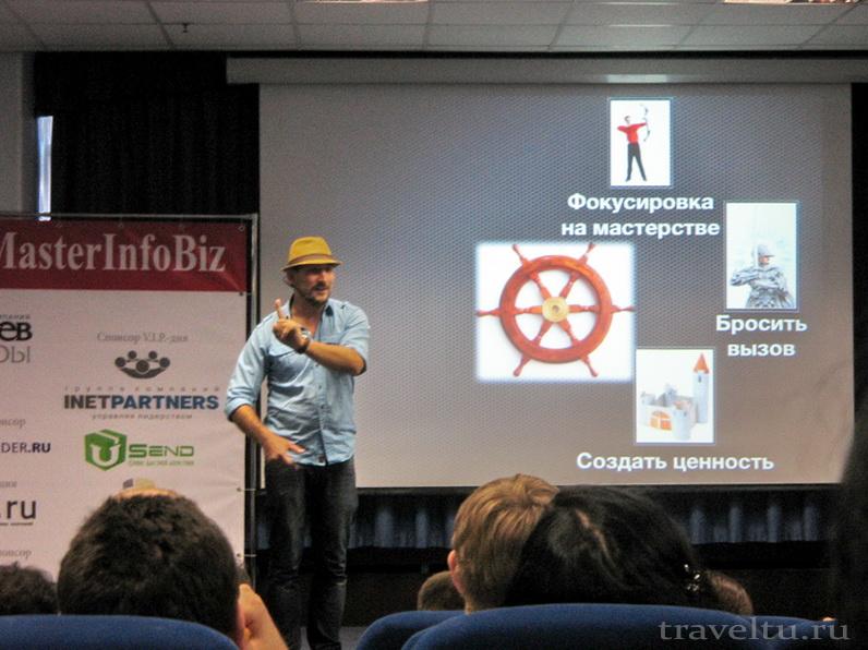 Конференция МастерИнфоБиз-2012. Алекс Айвенго