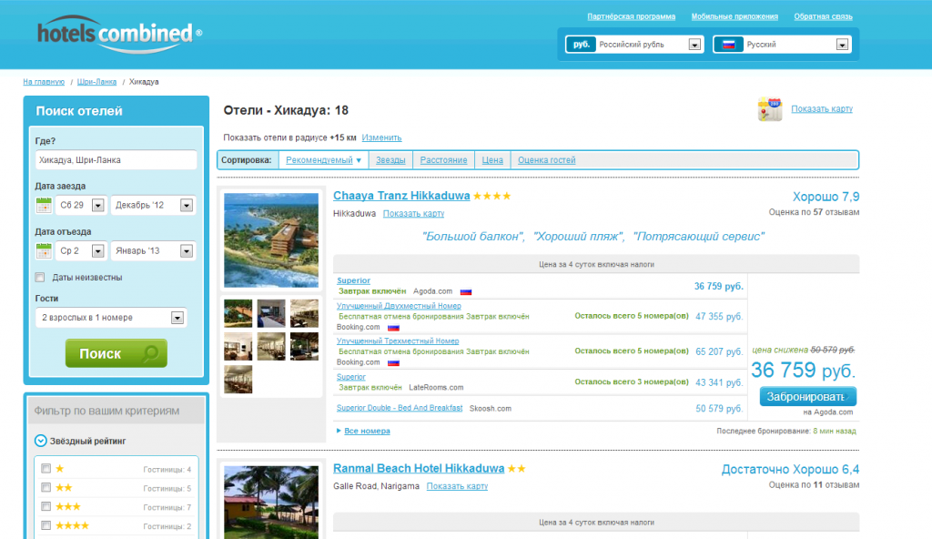Поиск отелей Hotelscombined