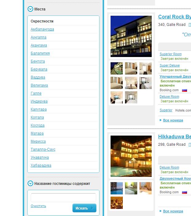 Поиск отелей Hotelscombined. Места. названия гостиницы