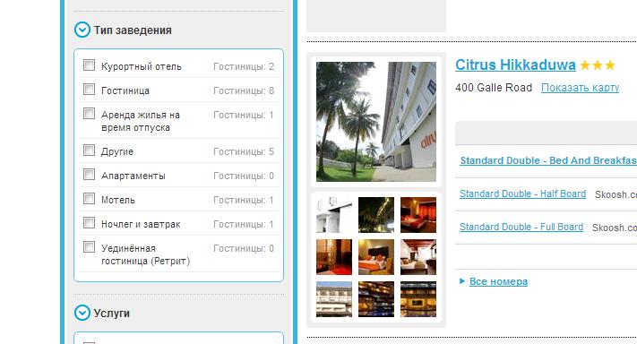 Поиск отелей Hotelscombined. Тип заведения