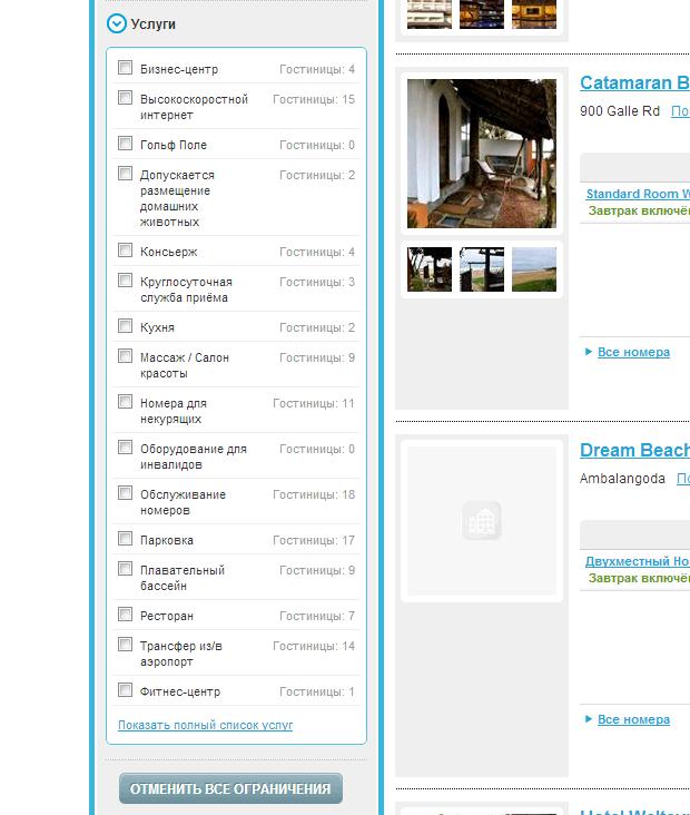 Поиск отелей Hotelscombined. Услуги