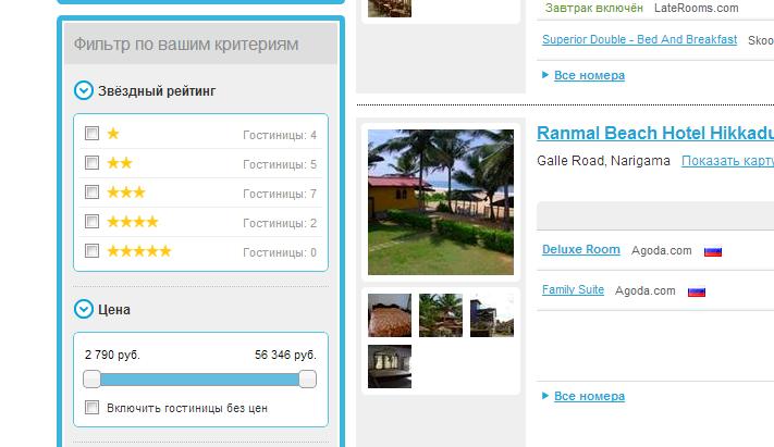 Поиск отелей Hotelscombined. Звездный рейтинг и цена