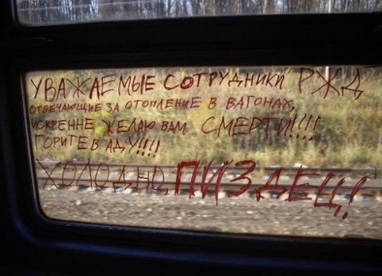 Надпись на вагоне