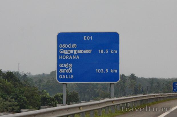 Шри-Ланка. Хайвей. Указатель на трех языках