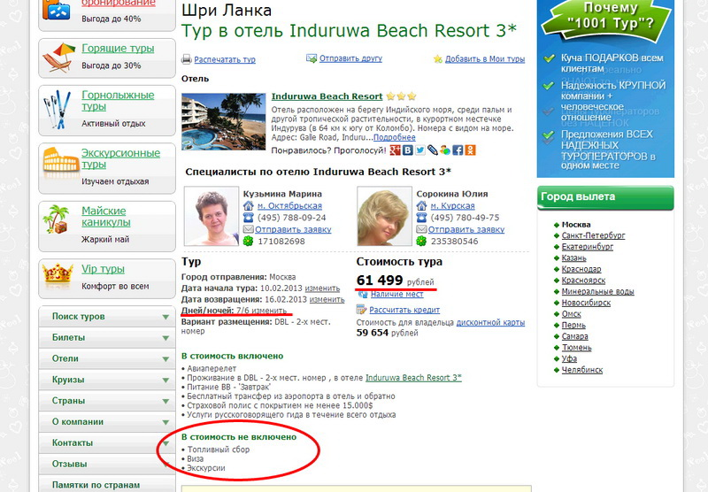 Шри-Ланка туры цены. Induruwa beach resort