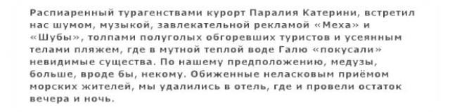 Курорты Греции. Паралия Катерини. Из дневника