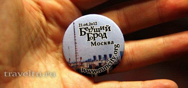 Бегущий Город. Логотип