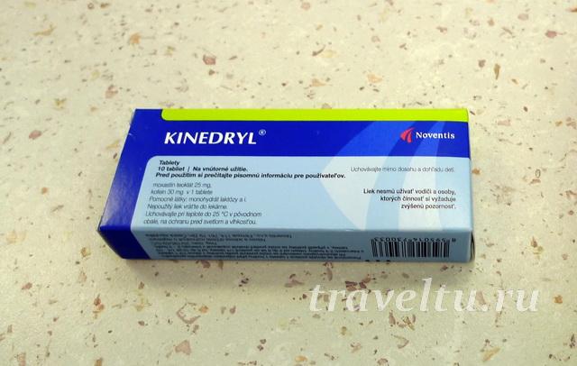 Таблетки от укачивания в самолете для детей и взрослых -