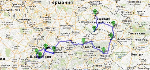 Готовый маршрут. Чехия, Австрия, Лихтенштейн, Швейцария