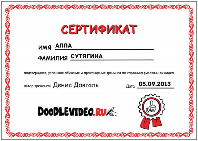 Сертификат Doodlevideo