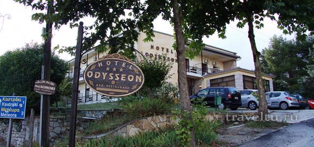 Метеоры. Отзыв об отеле Odysseon. Вид на отель