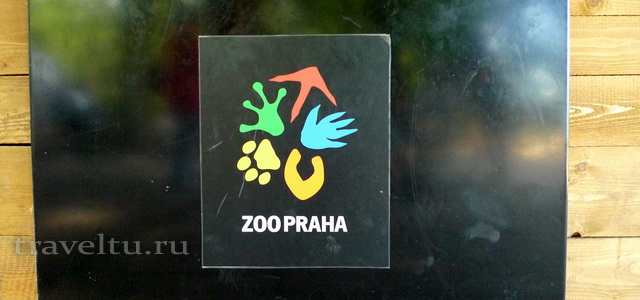 Пражский зоопарк. Эмблема зоопарка в Праге