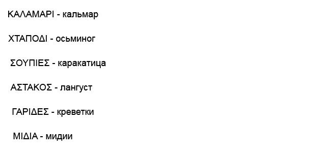 Греческие названия морепродуктов.