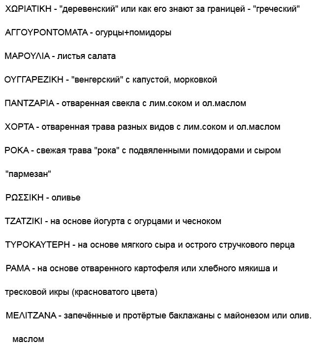 Греческие названия салатов