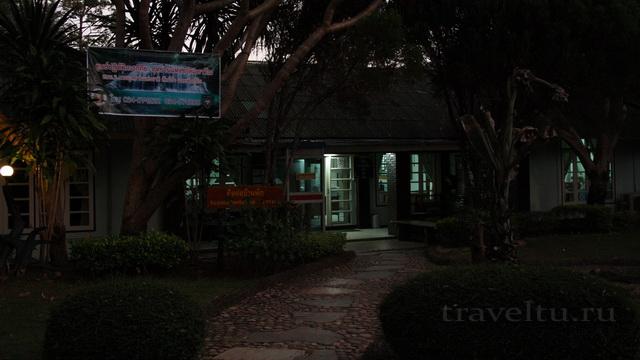 Офис Национального парка Эраван