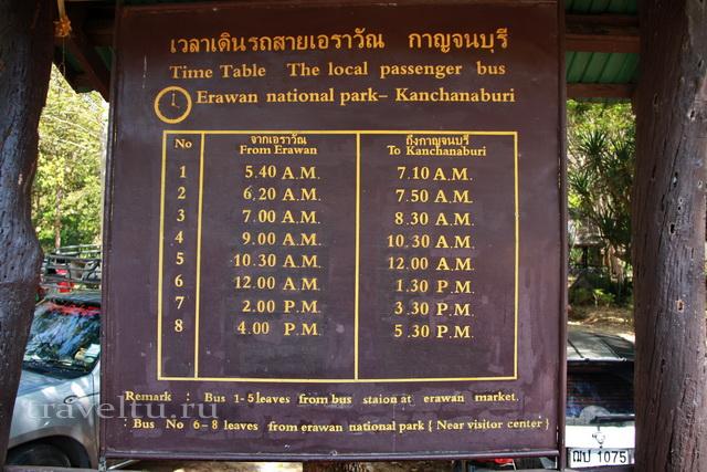 Водопад Эраван. Таиланд. Эраван расписание автобуса