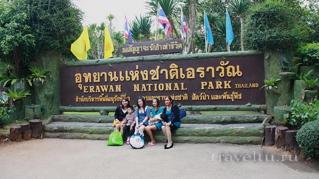 Водопад Эраван. Таиланд. Вход маленький