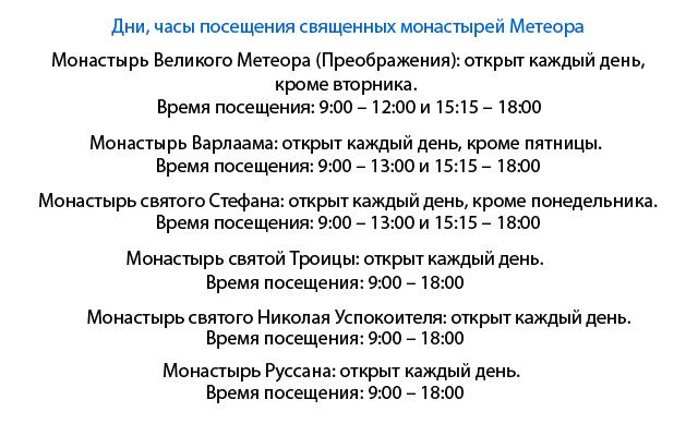 Расписание работы монастырей