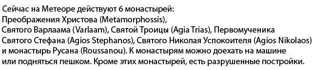 Сколько монастырей на Метеоре