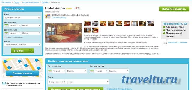 Как забронировать отель on-line стоимость билетов наличие самолет тбилиси киева