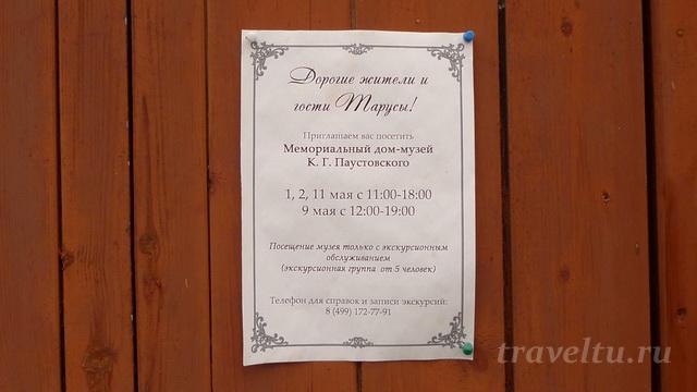 Расписание работы дома музея Паустовского