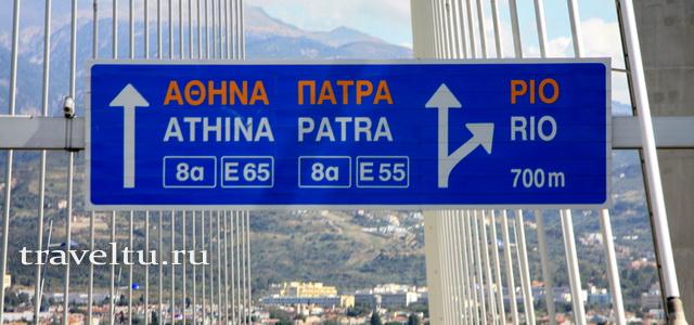 Указатель на Патры Греция