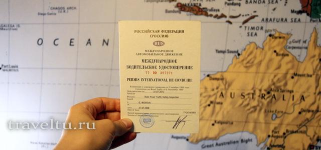 МВУ Международное водительское удостоверение