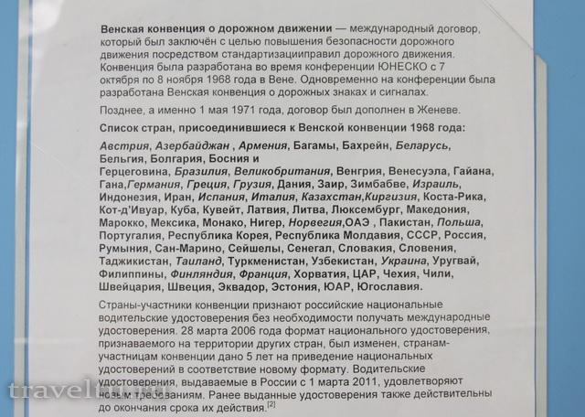 Российские нацинальные водительские праванового образца