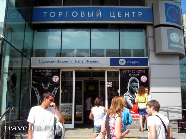 Вход в визовый центр Испании в Москве