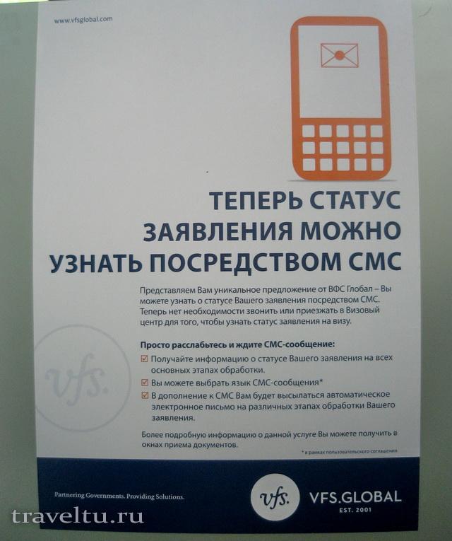Услуга СМС сообщение Визовый центр Испании в Москве