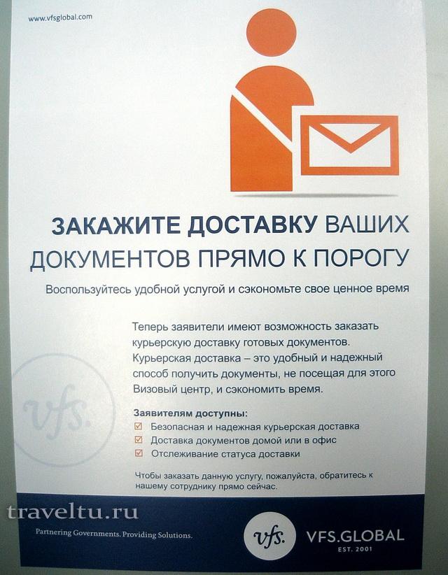 Доставка документов Визовый центр Испании в Москве