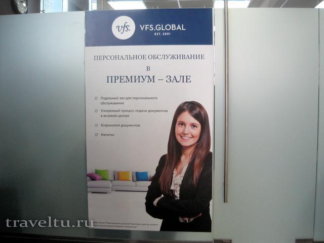 """Услуга """"Премиум зал"""" Визовый центр Испании в Москве"""