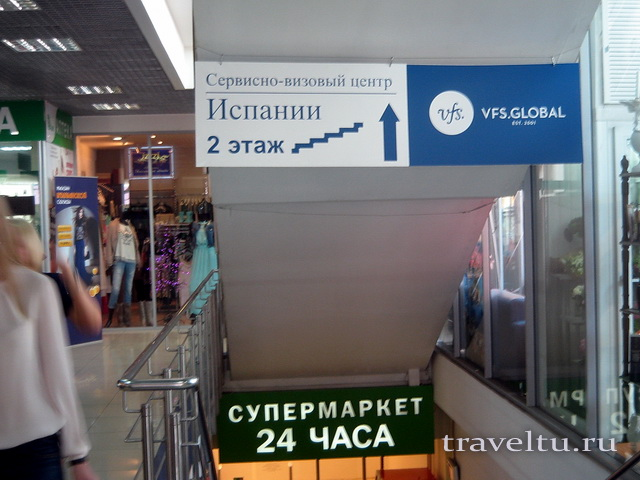 Вход в визовый центр Испании в Москве на втором этаже