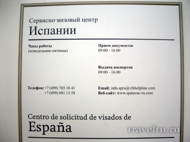 Сколько стоит виза в Испанию