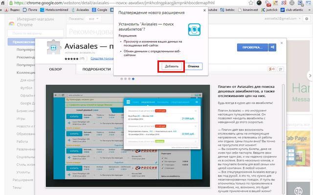 Мобильное приложение Aviasales для андроид