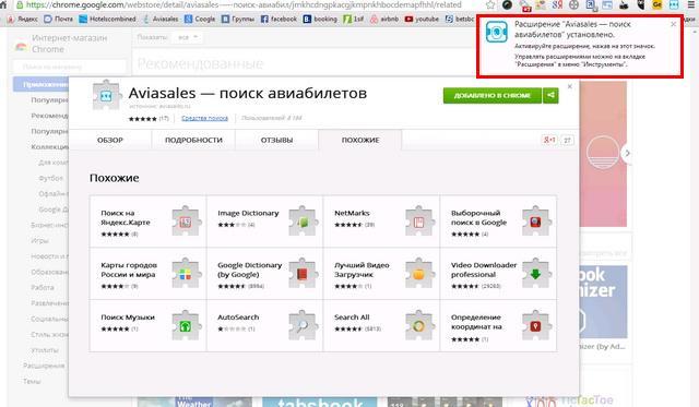 Мобильное приложение Aviasales плагин для Google Chrome