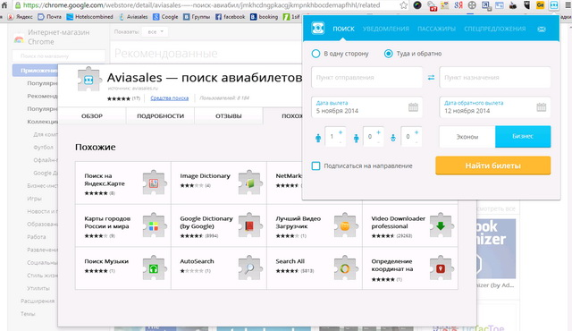 Плагин Aviasales для Google Chrome