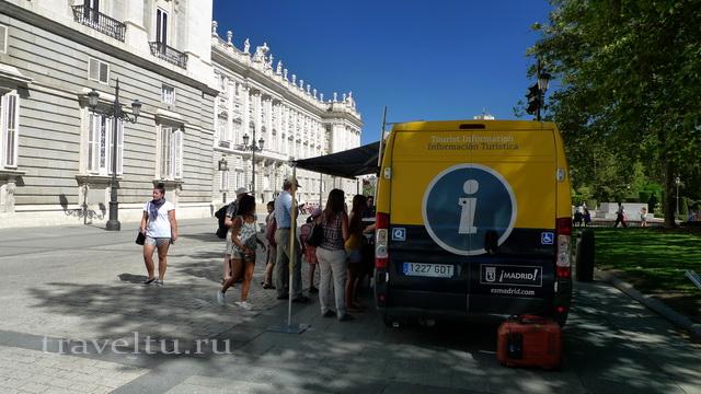 Турист информейшн
