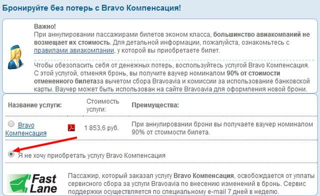 Компенсация от Бравоавиа Bravoavia