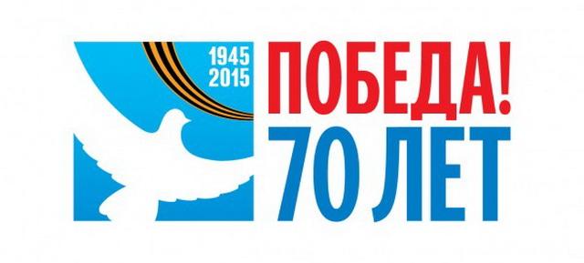Праздничные мероприятия к 70-летию победы в Москве