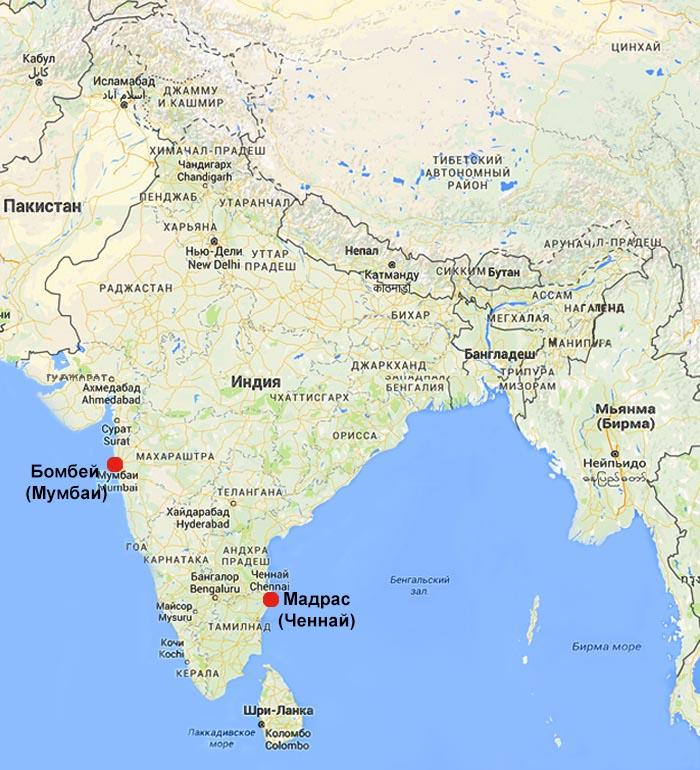 Бомбей (Мумбаи) и Мадрас (Ченнай) на Карте Индии