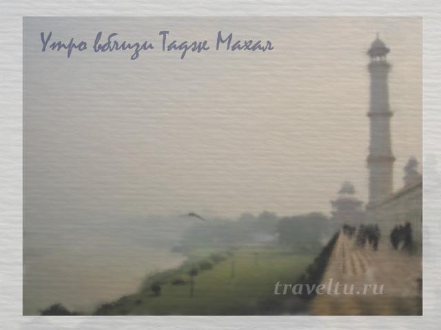 Индия. Утро вблизи Тадж Махал