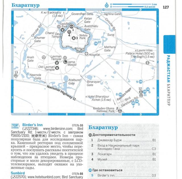 Карта из Lonely Planet