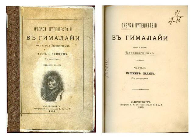Книги Верещагиных Путешествие в Тибет
